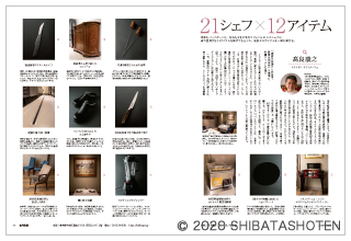 月刊専門料理(見本)