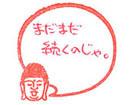 blog67_hanko2.jpg
