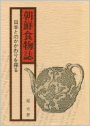 chosensyokumotushi.jpg