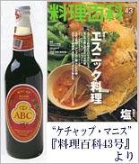 kecyappu_manisu.jpg
