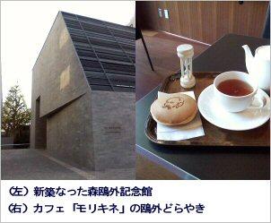 kinenkan_cafe.jpg