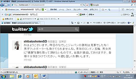 nadeshiko_4.jpg