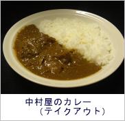 nakamuraya.jpg