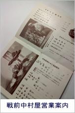 nakamuraya_2.jpg