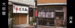 osakaya_kawamoto.jpg