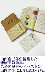 rosanjin_06132_6.jpg
