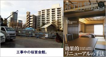 sakuranomiyakaikan_1.jpg