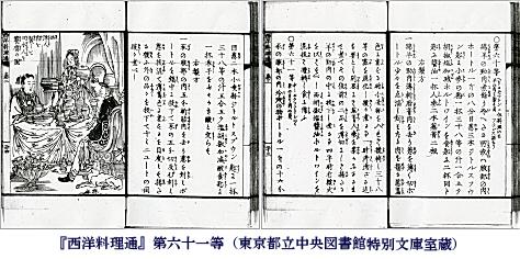 seiyosyoritsu61.jpg