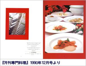 senmon199012.jpg