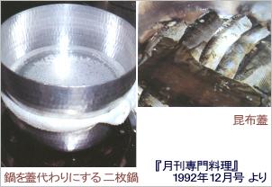 senmon199212.jpg