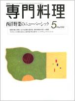 senmon1999_5.jpg