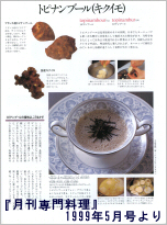 senmon1999_5_1.jpg