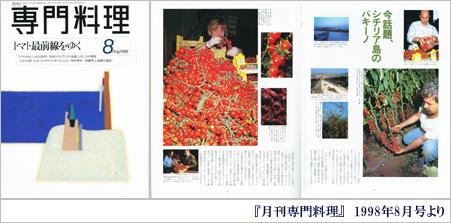 senmon_199808_tomato.jpg