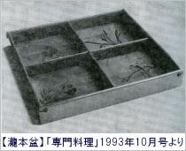 senmonryori_199310_1.jpg