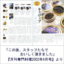 senmonryoti200204.jpg