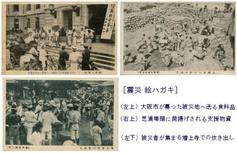 shinsai_hagaki.jpg