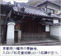 taishouji.jpg