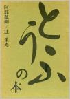 tofu_1.jpg