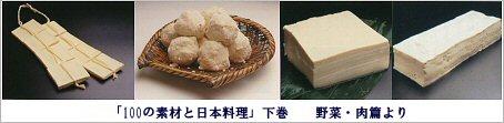 tofu_6.jpg