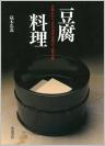 tofu_7.jpg