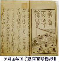 tofuhyakuchinyoroku.jpg