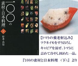 tomato_ikomi.jpg