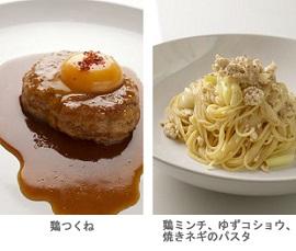tsukune_pasta_cap_270.jpg