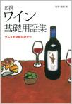 winekisoyougo.jpg
