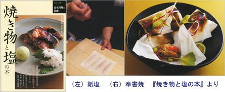 yakimonotoshio.jpg