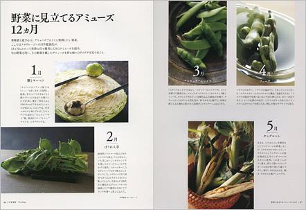 yasai_1.jpg