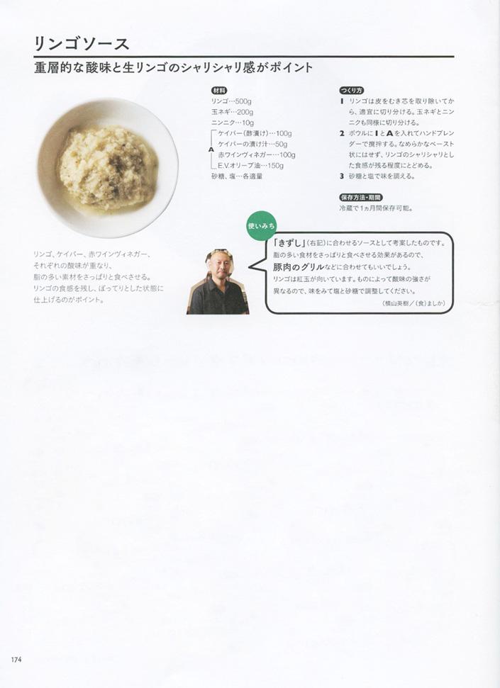 yokoyama174_02.jpg