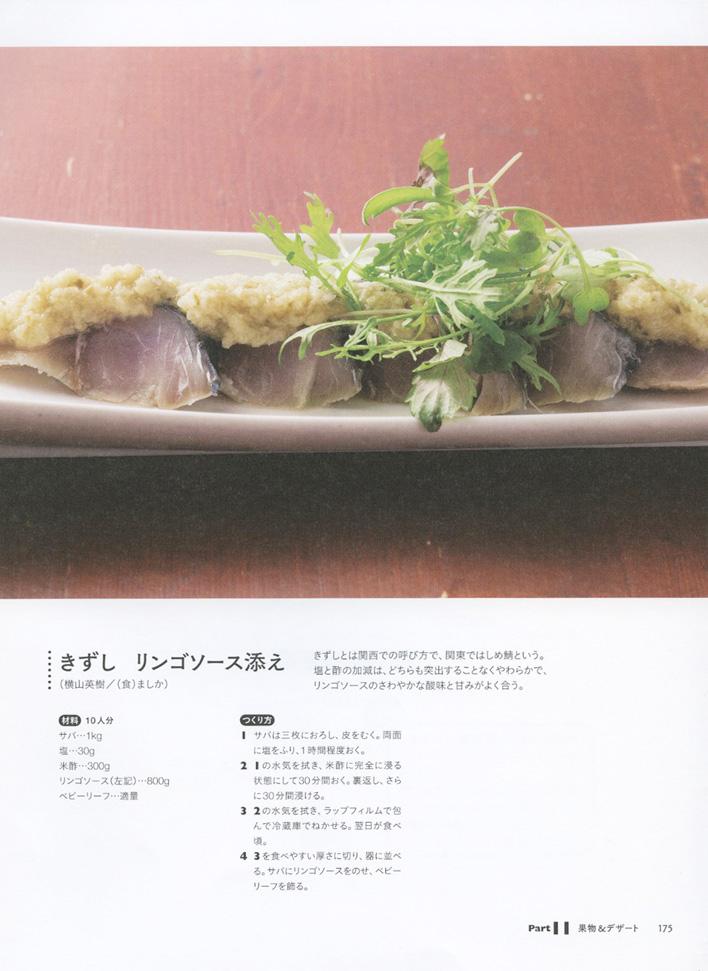 yokoyama175.jpg