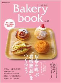 digital_bakerybook.jpg