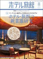 digital_hotelryokan_1.jpg