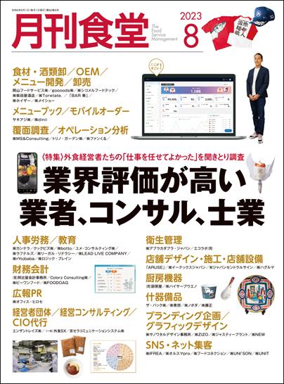 digital_shokudo.jpg