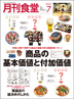 digital_shokudo_1.jpg