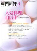 senmon_campaign.jpg