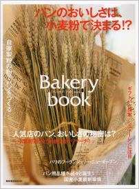 bakerybook_vol.6.jpg