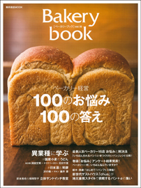 bakerybook_vol10.jpg