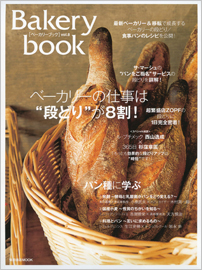 bakerybook_vol8.jpg
