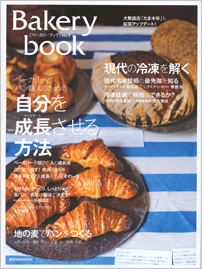 bakerybook_vol9.jpg
