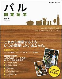 ball_kaigyo.jpg