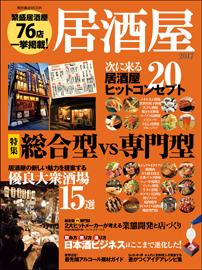 izakaya2017.jpg