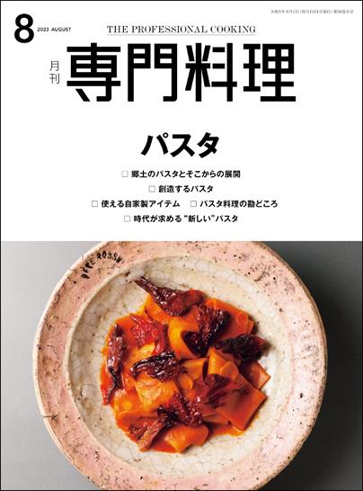 senmonryori.jpg