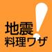 06003_jishin_icon.jpg