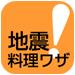 06003_jishin_icon_1.jpg