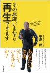 15313_saisei.jpg