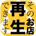 15313_saisei_icon.jpg
